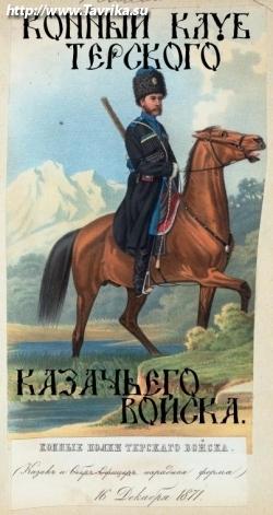 Конный клуб Терского казачьего войска