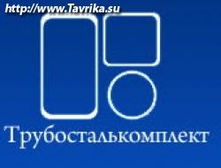 """Компания """"Трубосталькомплект Крым"""""""