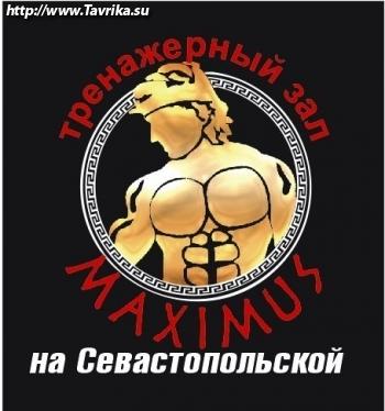 """Тренажерный зал """"Maximus"""" (Севастопольская 59)"""