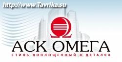 """ООО """"Архитектурно-строительная компания Омега"""""""