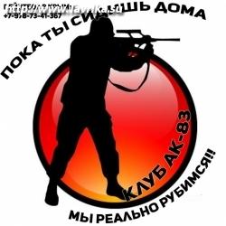 """Пейнтбольный клуб """"АК-83"""""""