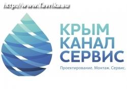 """Проектно-монтажная организация """"КрымКаналСервис"""""""