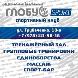 """Спортивный клуб """"Глобус Спорт"""""""