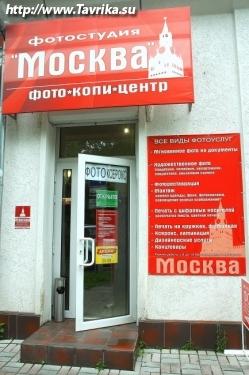 """Фото-копи центр """"Москва"""""""