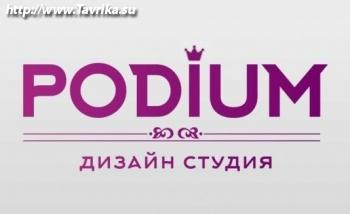 "Студия дизайна интерьера ""Podium"""