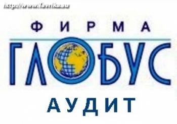 """ООО Аудиторская фирма """"Глобус-Аудит"""""""
