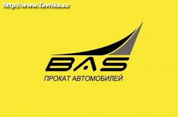 """Прокат авто в Крыму """"BAS"""""""
