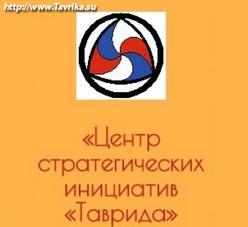 "Центр стратегических инициатив ""Таврида"""