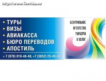 "ООО ""Центральное агентство туризма и услуг"""