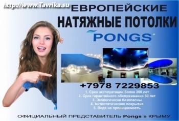 """Европейские натяжные потолки """"Pongs"""""""