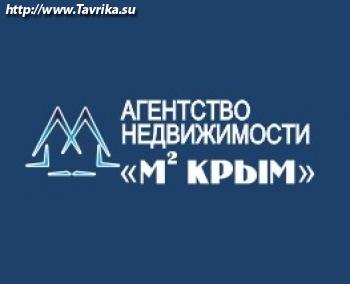 "Агентство недвижимости ""М2 Крым"""