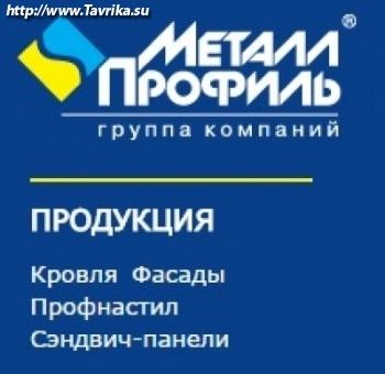 """ООО """"Профильные системы"""""""