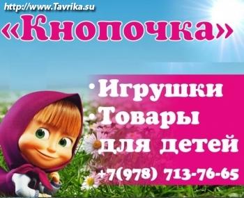 """Магазин игрушек """"Кнопочка"""""""