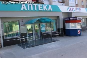 "Аптека ""Фармсервис"" (Кечкеметская, 69)"