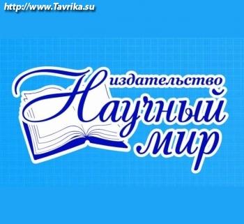 """Издательство """"Научный мир"""""""