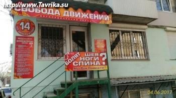 "Медтехника ""Свобода Движений"""