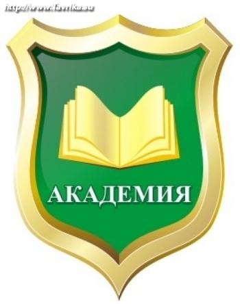 """АНО ЦДПО """"Академия"""""""