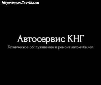 "Автосервис ""КНГ"""