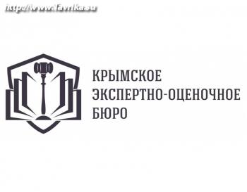 Крымское экспертно-оценочное бюро