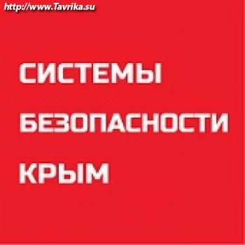 """ООО"""" Системы безопасности Крым"""""""