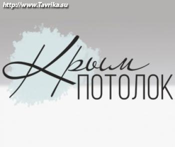 """Натяжные потолки """"Крым потолок"""""""