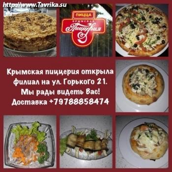 Крымская пиццерия
