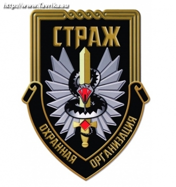 """Частная охранная организация """"Страж"""""""
