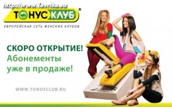 """Европейская сеть женских клубов """"ТОНУС-КЛУБ"""""""