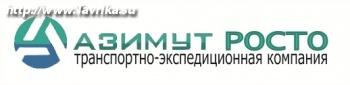 """Транспортно-экспедиционная компания """"Азимут РОСТО"""""""