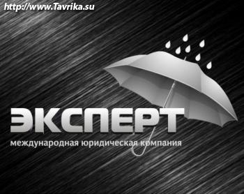 """Международная Юридическая Компания """"Эксперт"""" (Рубцова, 44а)"""