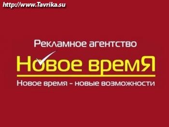 """Рекламное агентство """"Новое время"""""""