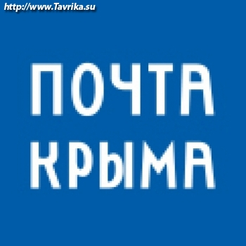 Почта Крыма