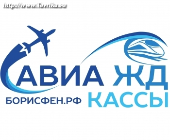 Авиакассы (Авиа ЖД билеты) (Казанская, 9)