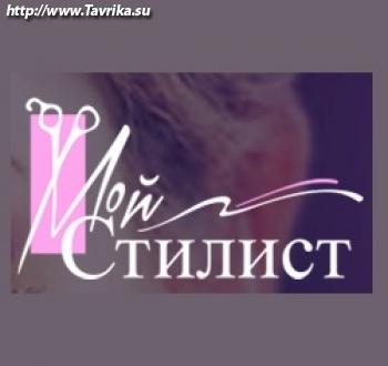 """Парикмахерская """"Мой стилист"""""""