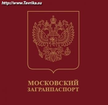 """Компания """"Московский загранпаспорт"""""""