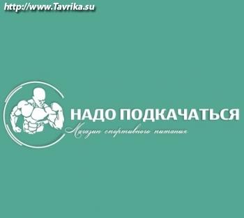 """Интернет-магазин спортивного питания """"Надо подкачаться"""""""