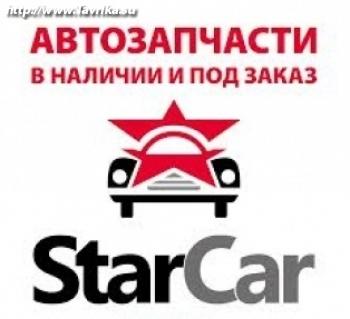 """Магазин автозапчастей """"StarCar"""""""
