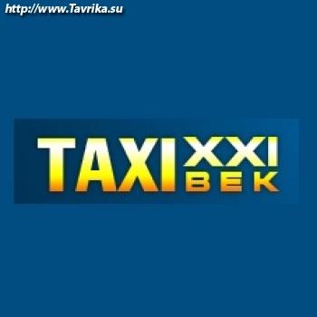 """Компания """"Такси 21 век"""""""