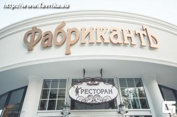 """Ресторан """"ФабрикантЪ"""""""