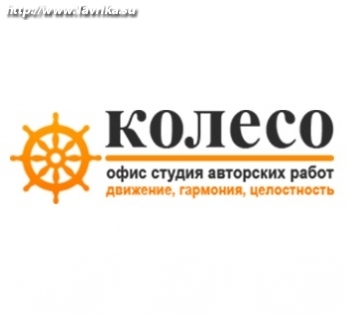 """Компания """"Колесо"""""""