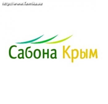 """Компания """"Сабона Крым"""""""