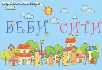 """Детская игровая комната """"Беби Сити"""""""
