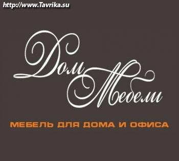 """Сеть мебельных магазинов """"Дом Мебели"""""""