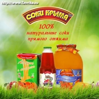 Нижнегорский консервный завод