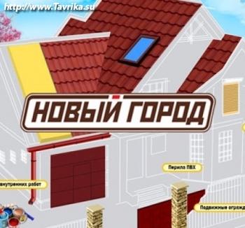 """Компания """"Новый город"""""""