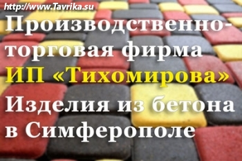 """Производственно-торговая фирма ИП """"Тихомирова"""""""