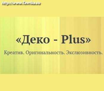 """Компания """"Деко Plus"""""""