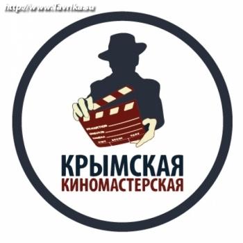 Крымская киномастерская