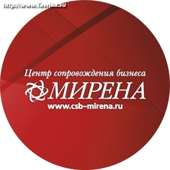 "Центр сопровождения бизнеса ""МИРЕНА"""