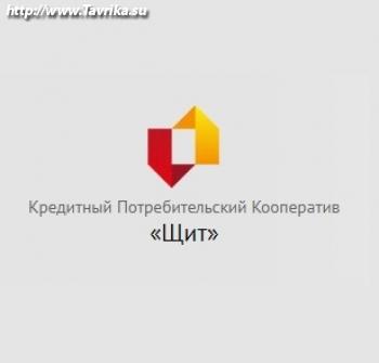 """Кредитный потребительский кооператив """"Щит"""""""